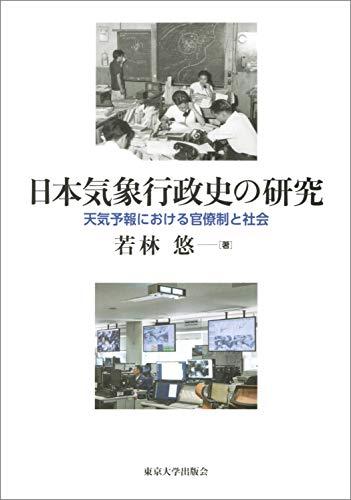 日本気象行政史の研究: 天気予報における官僚制と社会 - 若林 悠