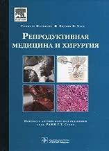Clinical Reproductive Medicine Surgery Reproduktivnaya meditsina i hirurgiya In Russian