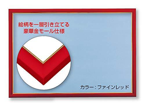 木製パズルフレーム ゴールド(金)モール仕様 ファインレッド(50×75�p)