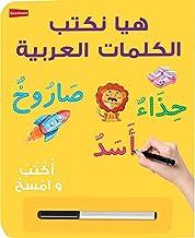 Let's Write Arabic Words