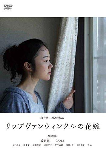 リップヴァンウィンクルの花嫁 [DVD]