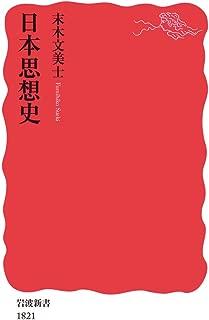 日本思想史 (岩波新書)