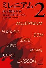 表紙: ミレニアム2 火と戯れる女(上・下合本版) (ハヤカワ・ミステリ文庫) | スティーグ・ラーソン