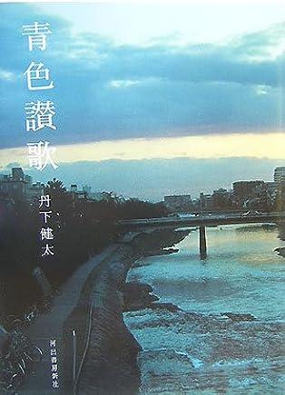青色讃歌 (河出書房新社)丹下健太
