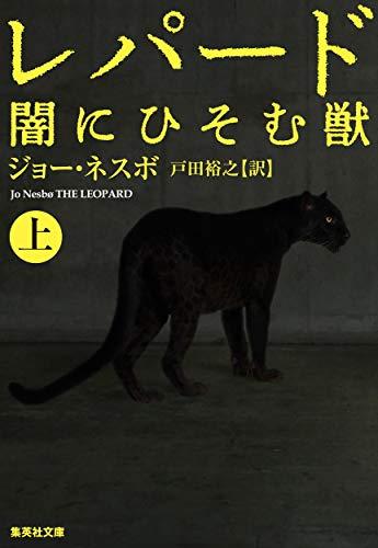 レパード 上 闇にひそむ獣 (集英社文庫)