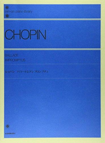 ショパンバラードとアンプロンプチュ  全音ピアノライブラリー