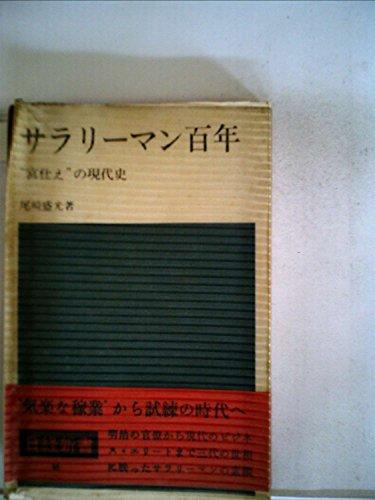 """サラリーマン百年―""""宮仕え""""の現代史 (1968年) (日経新書)"""