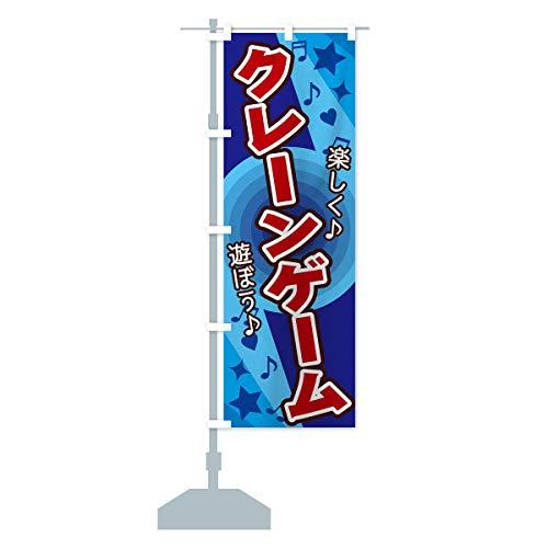 クレーンゲーム のぼり旗(レギュラー60x180cm 左チチ 標準)