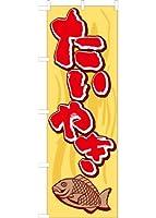 たいやき(黄色・イラスト付き) のぼり旗
