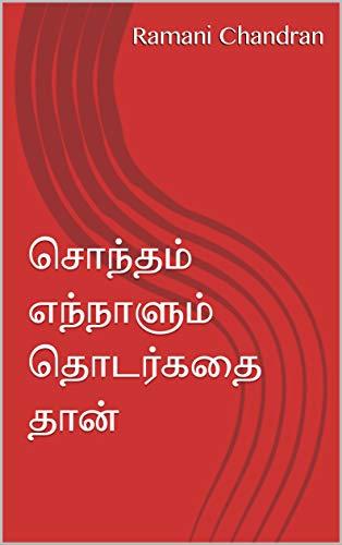 சொந்தம் எந்நாளும் தொடர்கதை தான் (Tamil Edition)