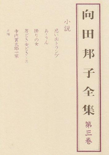 向田邦子全集(3)
