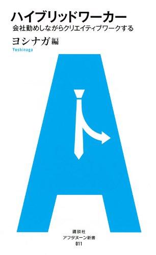 アフタヌーン新書 011 ハイブリッドワーカー 会社勤めしながらクリエイティブワークするの詳細を見る