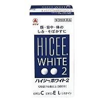 【第3類医薬品】ハイシーホワイト2 120錠 ×6