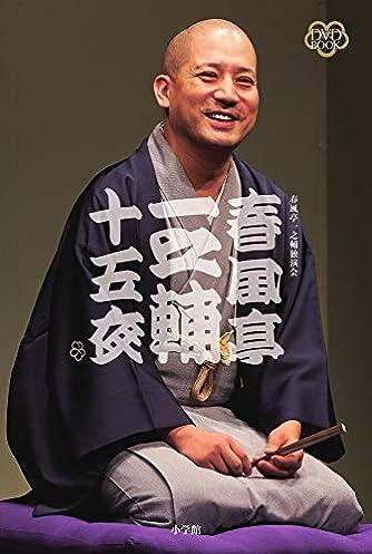 DVD BOOK 春風亭一之輔 十五夜: 一之輔独演会 四十五席