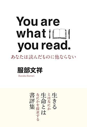 You are what you read あなたは読んだものに他ならない