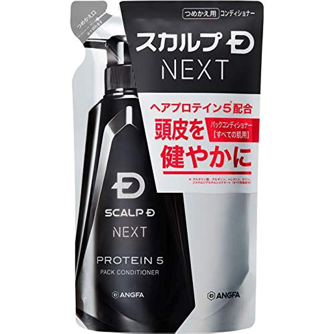 お香幹に渡ってアンファー スカルプD NEXT プロテイン5 パックコンディショナー 詰替用 300ml