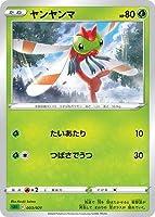 ポケモンカードゲーム PK-SEF-003 ヤンヤンマ