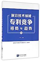 前沿技术领域专利竞争格局与趋势(Ⅱ)