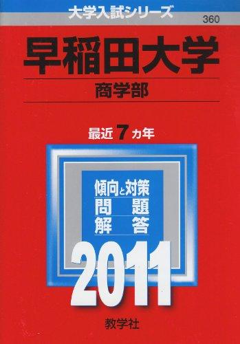 早稲田大学(商学部) [2011年版 大学入試シリーズ] (大学入試シリーズ 360)