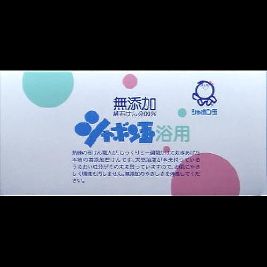 交渉するタイトライオネルグリーンストリート【まとめ買い】シャボン玉 浴用 100g*3個 ×2セット
