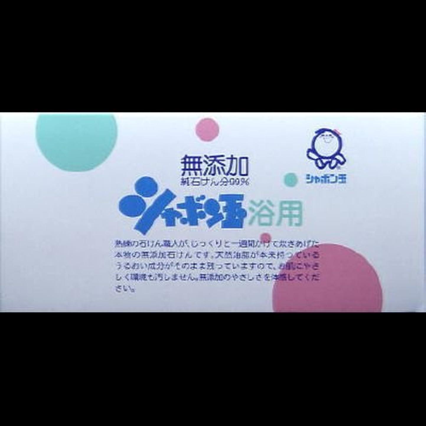 しない組み合わせ感謝【まとめ買い】シャボン玉 浴用 100g*3個 ×2セット