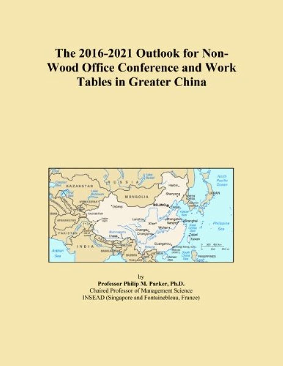 ふさわしい検出ブラウズThe 2016-2021 Outlook for Non-Wood Office Conference and Work Tables in Greater China