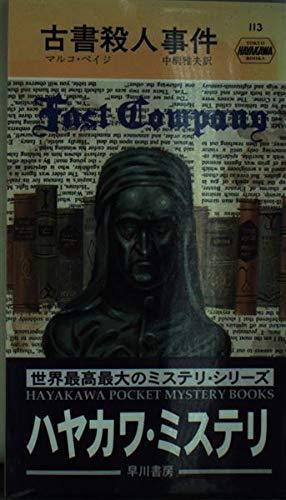 古書殺人事件 (ハヤカワ・ポケット・ミステリ 113)