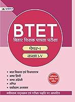 BTET Bihar Shikshak Patrata Pariksha Paper-I (Class I - V ) (hindi)