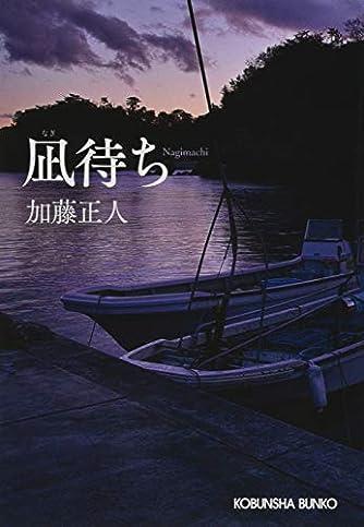 凪待ち (光文社文庫)