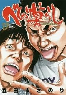 べしゃり暮らし   (ヤングジャンプコミックス) [コミックセット]