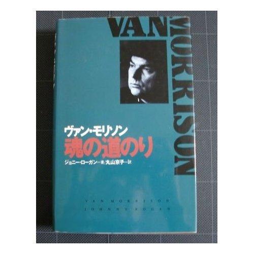 ヴァン・モリソン―魂の道のり