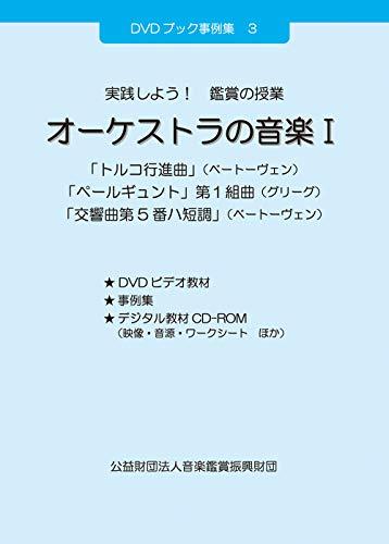 実践しよう! 鑑賞の授業 《オーケストラの音楽》 (1) (DVDブック事例集)の詳細を見る