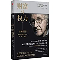 Requiem for the American Dream (Chinese Edition)