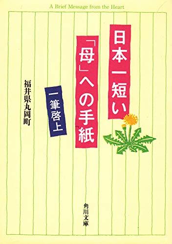 日本一短い「母」への手紙 一筆啓上 (角川文庫)の詳細を見る