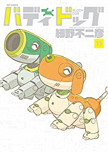 バディドッグ(11) (ビッグコミックス)