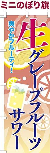 卓上ミニのぼり旗 「生グレープフルーツサワー」 短納期 既製品 13cm×39cm ミニのぼり