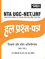 UGC NET SHIKSHAN EVAM SHODH ABHIYOGYATA HUL PRASHAN PATR