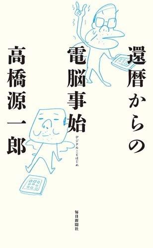 還暦からの電脳事始(デジタルことはじめ)