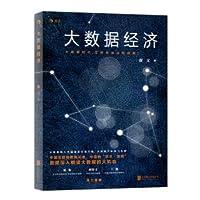 Big economic data(Chinese Edition)