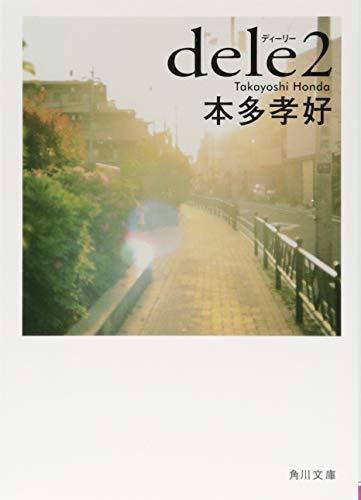 dele2 (角川文庫)