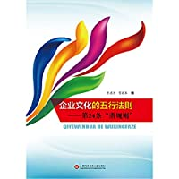 Five rules of corporate culture Section 24 hidden rules(Chinese Edition)