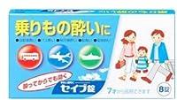 【第2類医薬品】セイブ錠 8錠 ×5