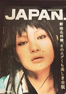 ROCKIN'ON JAPAN (ロッキング・オン・ジャパン)2003年2/15