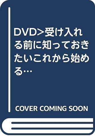 DVD>受け入れる前に知っておきたいこれから始める外国人雇用の基礎知識と実務ポイ (<DVD>)