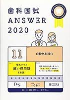 歯科国試ANSWER 2020 vol.11 口腔外科学1