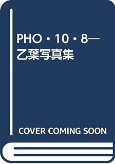 PHO・10・8―乙葉写真集