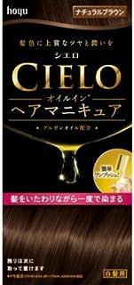 シエロ オイルインヘアマニキュア ナチュラルブラウン × 3個セット