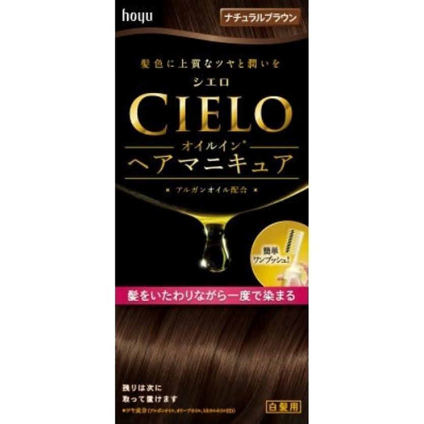 欠乏亡命可能にするシエロ オイルインヘアマニキュア ナチュラルブラウン × 10個セット