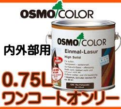 osmo color ワンコートオンリー 0.75L 屋内木部用塗料 1232 マホガニー