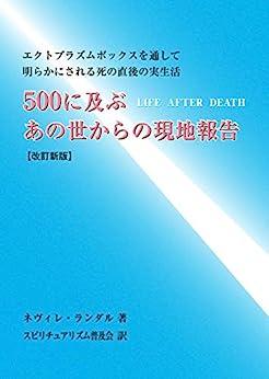[ネヴィレ・ランダル, スピリチュアリズム普及会]の500に及ぶあの世からの現地報告: エクトプラズムボックスを通して明らかにされる死の直後の実生活